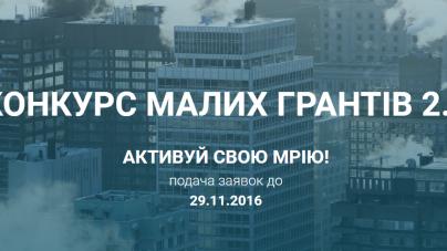 В Украине стартовал конкурс грантов до $5000 на городские проекты