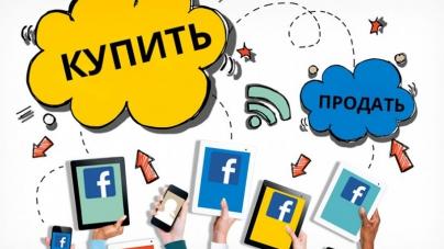 Facebook представил торговую площадку Marketplace для пользователей