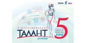 Украинцы выбрали победительницу «Приза зрительских симпатий» среди конкурсанток «Предпринимательского таланта Украины 2016»