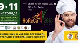 HoReCa Show 2016 збере у Львові знання і досвід всіх топів ринку гостинності України