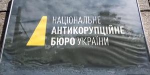 Украина обязалась перед МВФ расширить полномочия НАБУ