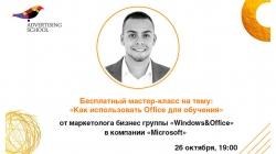 Бесплатный мастер-класс на тему:  «Как использовать Office для обучения»
