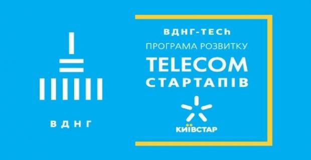 Киевстар назвал победителей первой программы развития стартапов