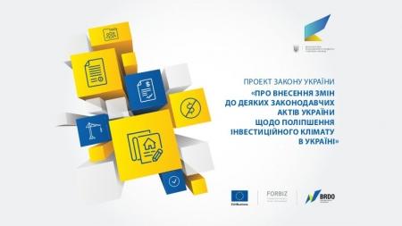 """Презентація проекту Закону України """"Про внесення змін до деяких законодавчих актів України щодо поліпшення інвестиційного клімату в Україні"""""""