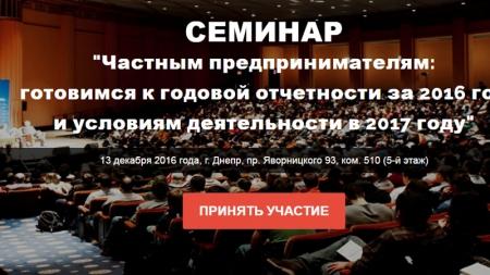 Семинар «Частным предпринимателям: готовимся к годовой отчетности за 2016 год и условиям деятельности в 2017 году»