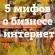 Страх онлайна: 5 мифов об интернете, мешающих бизнесу в Украине