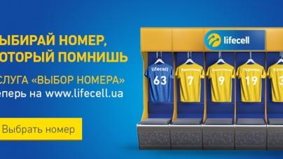 lifecell предлагает выбор желаемого мобильного номера на официальном сайте