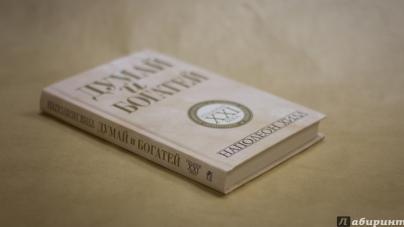 Книга: Думай и богатей. Издание XXI века