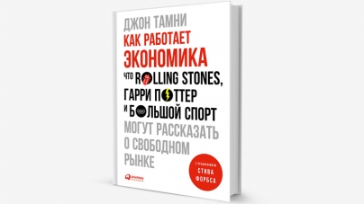 Книга: Как работает экономика: Что Rolling Stones, Гарри Поттер и большой спорт могут рассказать о свободном рынке