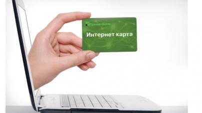 ПриватБанк вводит новый тариф для интернет-магазинов