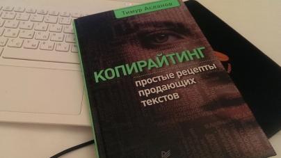 Книга: Копирайтинг. Простые рецепты продающих текстов