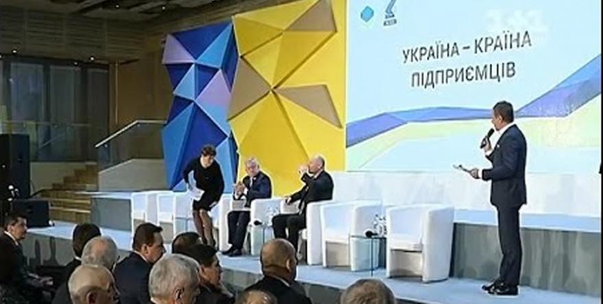 Бізнес-форум «Україна – країна підприємців»