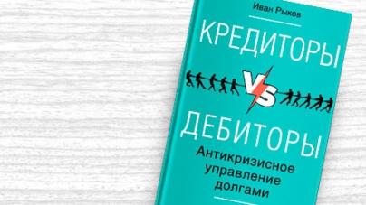 Книга: Кредиторы vs дебиторы. Антикризисное управление долгами