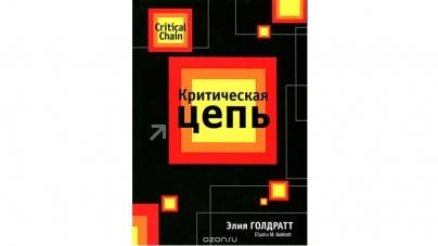 Книга: Критическая цепь