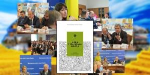 Нова українська школа: основи стандарту освіти – ще один крок до мети