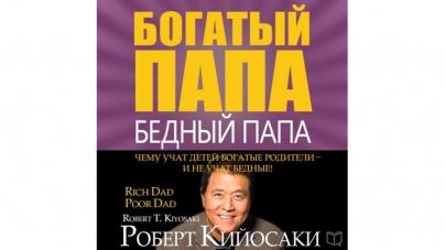 Книга: Богатый папа, бедный папа