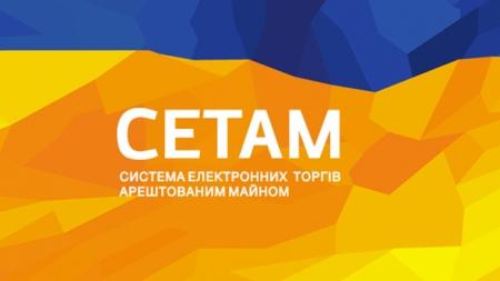 Cемінар для потенційних та досвідчених користувачів системи СЕТАМ