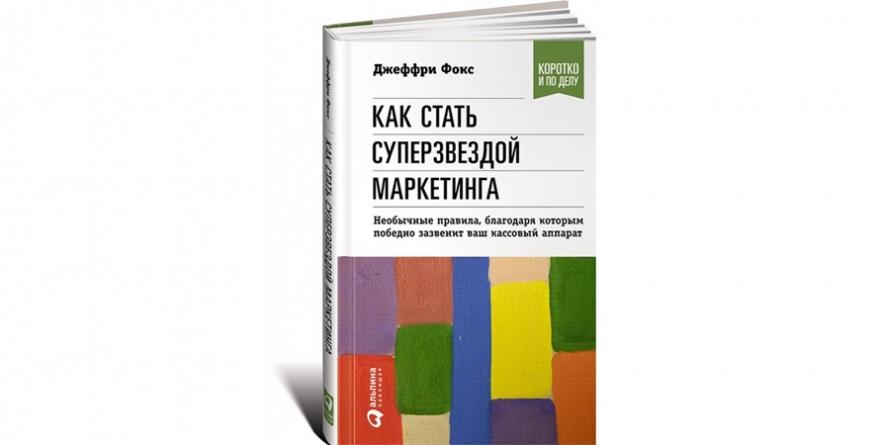 Книга: Как стать суперзвездой маркетинга. Необычные правила, благодаря которым победно зазвенит ваш кассовый аппарат