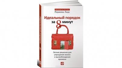 Книга: Идеальный порядок за 8 минут. Легкие решения для упрощения жизни и высвобождения времен