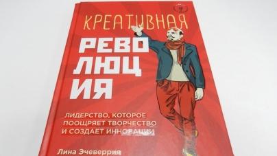 Книга: Креативная революция. Лидерство, которое поощряет творчество и создает инновации