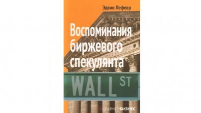Книга: Воспоминания биржевого спекулянта