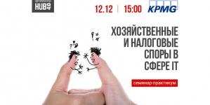 12 декабря — семинар-практикум «Хозяйственные и налоговые споры в IT» от KPMG Ukraine