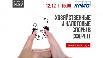 """12 декабря – семинар-практикум """"Хозяйственные и налоговые споры в IT"""" от KPMG Ukraine"""