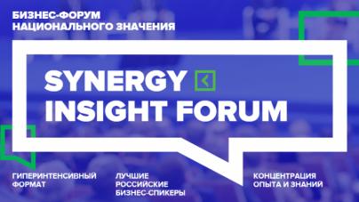 Пресс-релиз: 24-25 апреля 2017 года состоится Synergy Insight Forum