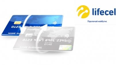 Абоненты lifecell могут перечислять средства с банковской на банковскую карту через портал oplata.lifecell.ua