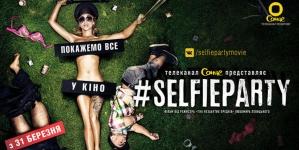 Amazon купила права на украинский фильм #Selfieparty