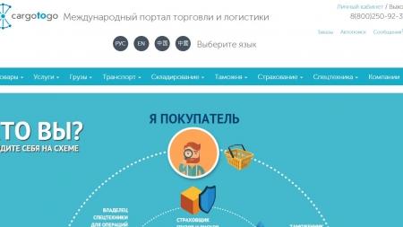 CargoToGo создает национальную экосистему