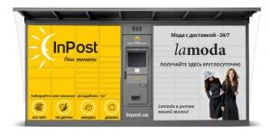Lamoda внедряет услугу доставки в почтоматы