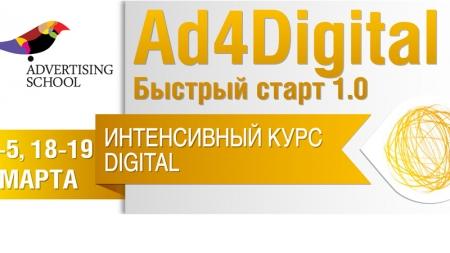 Школа Рекламных Технологий проводит уникальный обучающий курс интернет маркетинга «AD4DIGITAL Быстрый старт 1.0»