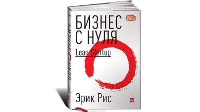 Книга: Бизнес с нуля. Метод Lean Startup для быстрого тестирования идей и выбора бизнес-модели