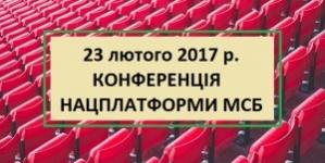 Конференція: «2017-2020. Що очікувати ринку МСБ в Україні та шляхи виживання»