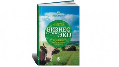 Книга: Бизнес в стиле эко. Как производить и продавать натуральные продукты