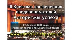 Приглашаем на Киевскую конференцию предпринимателей «Алгоритмы успеха»!
