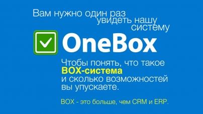 Представлена новая версия CRM-системы «OneBox Next»
