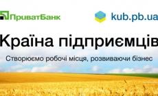 ПриватБанк объявил кредитные каникулы малому агробизнесу