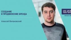 Мастер-класс Алексея Филановского на тему «Создание и продвижение бренда»