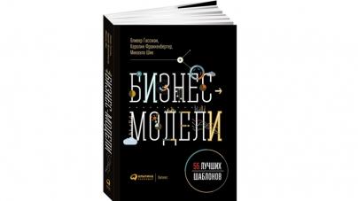 Книга: Бизнес-модели. 55 лучших шаблонов