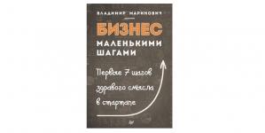 Книга: Бизнес маленькими шагами. Первые 7 шагов здравого смысла в стартапе