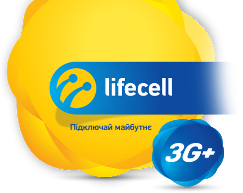Черкассы на связи – lifecell снова стал первым, запустив скоростную 3G+ сеть в городе