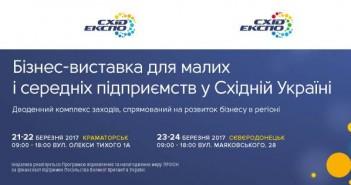 Схід-Експо 2017: Велике майбутнє малого бізнесу