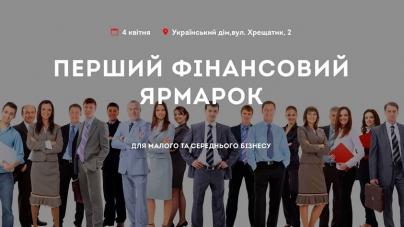 Перший Фінансовий Ярмарок для малого та середнього бізнесу