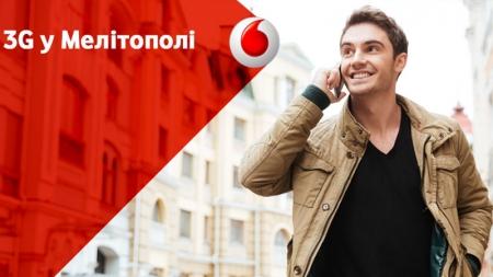 Мелитополь и Гуляй Поле с 3G от Vodafone