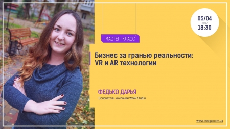 """Мастер-класс """"Бизнес за гранью реальности: VR и AR технологии"""""""