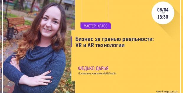 Мастер-класс «Бизнес за гранью реальности: VR и AR технологии»