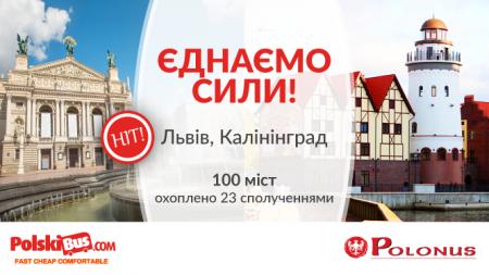 Революція на ринку автобусних перевезень — PKS Polonus та PolskiBus.com розпочинають співпрацю!