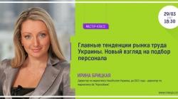 Мастер-класс «Главные тенденции рынка труда Украины. Новый взгляд на подбор персонала»